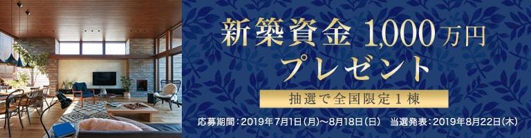 新築資金1,000万円プレゼントキャンペーン