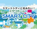 ミサワホームのSMART CITY