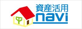 資産活用NAVI