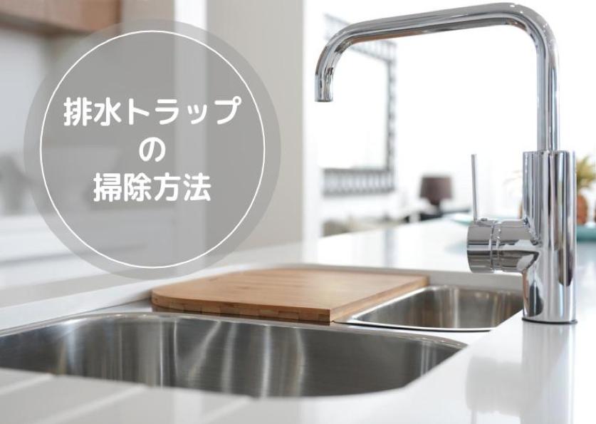 排水 溝 掃除 キッチン キッチンの排水溝は「重曹」と「クエン酸」で時短掃除!いつでもピカピカを保つ方法を紹介